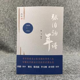 特惠签名本| 靳飞签名钤印《张伯驹年谱》(一版一印)