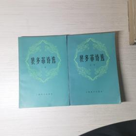 裴多菲诗选 上下全 上海译文出版社 82年老版 好品收藏