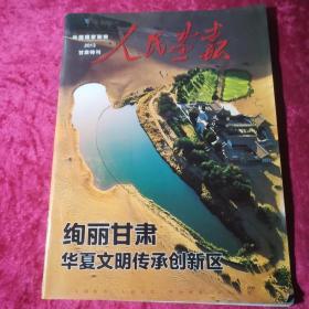 人民画报 2013甘肃特刊