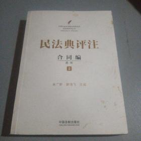 民法典评注:合同编通则(第二册)