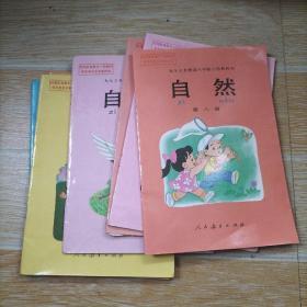 九年制义务教育六年制小学教科书 自然 第一、三、四、五、六、七、八册  7本合售