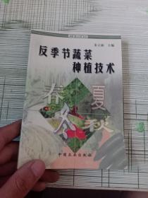 """反季节蔬菜种植技术——全国""""星火计划""""丛书"""