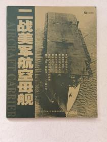 二战美军航空母舰
