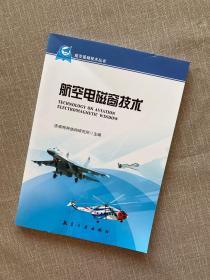 航空基础技术丛书:航空电磁窗技术