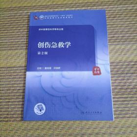 创伤急救学(第2版/本科中医药类/配增值)