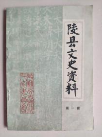 陵县文史资料(第一辑,随机发货)