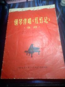 钢琴伴唱 红灯记(选段)【馆藏书】