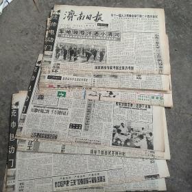 1996年山东济南日报4开19张合售如图