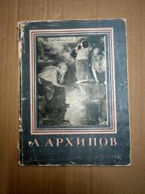 Α.АРХИПОВ