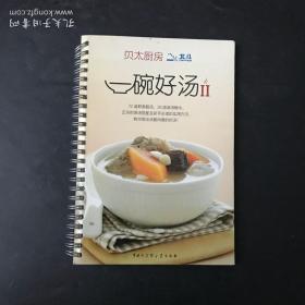 贝太厨房 (最爱花草茶.百味豆浆.一碗好汤)三本合售