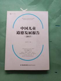 中国儿童道德发展报告(2017)<梦山书系>(二手)