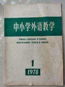 中小学外语教学
