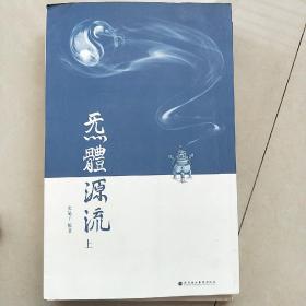 炁体源流(上下两册全)