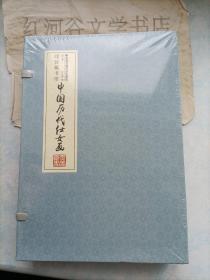 线装藏书馆:中国历代仕女画(全四卷)