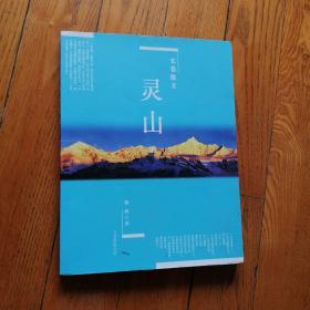灵山:长卷散文