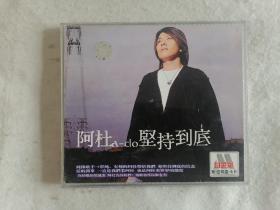 阿杜坚持到底(VCD光盘)