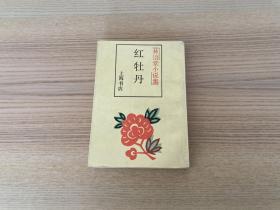 林语堂小说集:红牡丹