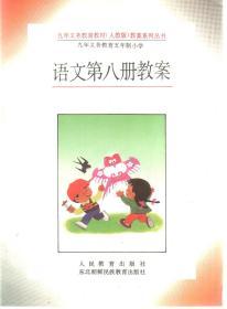 语文第8册教案(人教版九年义教5年制小学教材教案)
