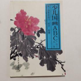 少儿国画ABC.第三册.色彩练习·花卉·构图