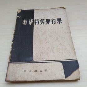 蒋帮特务罪行录