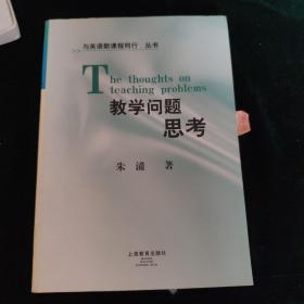 与英语新课程同行丛书:教学问题思考
