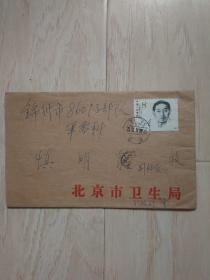 1986年 实寄封【贴邮票J129(2—1)】