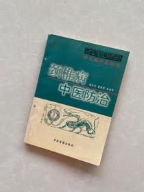 颈椎病中医防治/常见病中医防治丛书
