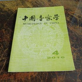 中国音乐学 2016 4