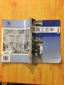 高等学校教学用书:金属工艺学(第2版)
