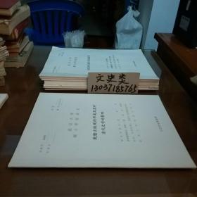 武汉大学 硕士学位论文: 乾隆正统观的形成及其对 清代史学的影响
