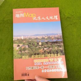 2010增刊地图Map北京人文地理