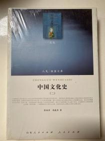 中国文化史(二)