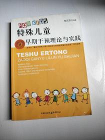 特殊儿童早期干预理论与实践 张文京  编著 重庆出版社