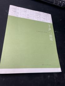 了廬畫論Ⅱ:文人畫的當代傳人和代表
