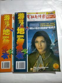 2004年游戏天地精华本