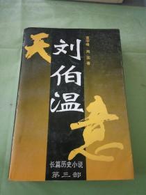 刘伯温:长篇历史小说(两页破损)