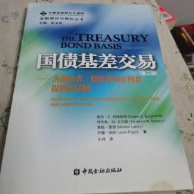 国债基差交易