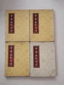 中華國劇臉譜 (明信片一至四輯 一百幅全)15*11