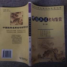 中国兵法名句鉴赏.第三册