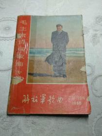 解放军歌曲,68年7*8*9*合刋,毛主席诗词歌曲专辑