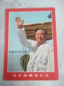 毛主席像语录画片 (带新华书店东方红门市部开业纪念章)