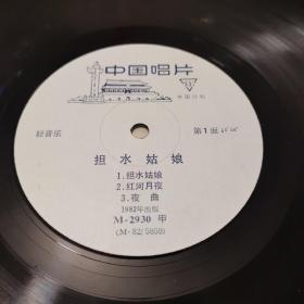 担水故娘,黑胶木唱片