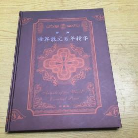 CD有声 世界散文百年精华(8张碟片)【R--2】