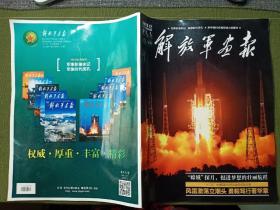 解放军画报 2020   12   主题:嫦娥探月,挺进梦想的壮丽航程!