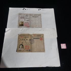 (民国)湘桂黔铁路员工服务证 两张合售