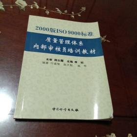 2000版ISI0 9000标准质量管理体系内部审核员培训教材