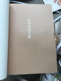 焦作文化大典 人物典(下)