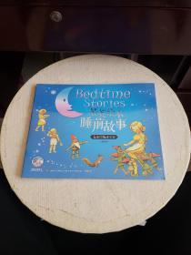 最美睡前故事(全4册)