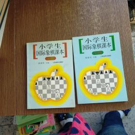 小学生国际象棋课本(上下册)实物拍图  现货 无勾画