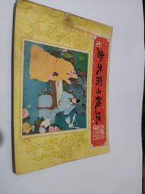 连环画《唐太宗与魏征》,(唐代历史故事之七),绘画:马方路